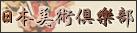 日本美術倶楽部